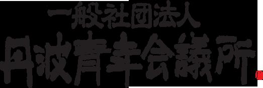 丹波青年会議所2018年