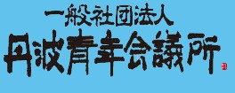 丹波青年会議所2020年 躍動躍進!!~発想の転換で未来を切り拓け~