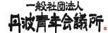 (一社)丹波青年会議所